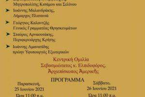 Διαδικτυακό Διήμερο για την Αγία και Μεγάλη Σύνοδο της Ορθοδοξίας στην ΟΑΚ