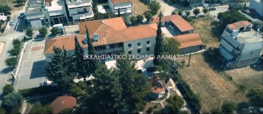 You are currently viewing Το τηλεοπτικό σποτ της Ι. Μ. Φθιώτιδος για τις εγγραφές στο Εκκλησιαστικό Σχολείο Λαμίας