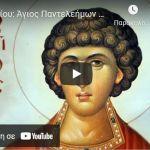 27 Ιουλίου: Άγιος Παντελεήμων ο ιαματικός