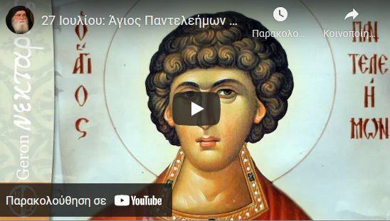 You are currently viewing 27 Ιουλίου: Άγιος Παντελεήμων ο ιαματικός