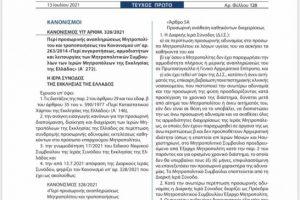 Είδηση- βόμβα:Δημοσίευση ΦΕΚ για δυνατότητα τοποθέτησης Εξάρχου Μητροπολίτη σε ανήμπορους Ιεράρχες