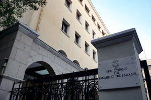 Η ΔΙΣ καλεί τους Μητροπολίτες Κυθήρων και Αιτωλίας για προφορικές εξηγήσεις