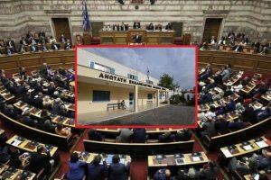 Πέρασε το νομοσχέδιο για τις εκκλησιαστικές σχολές – Ταφόπετρα στην εκκλησιαστική εκπαίδευση! Ντροπή!