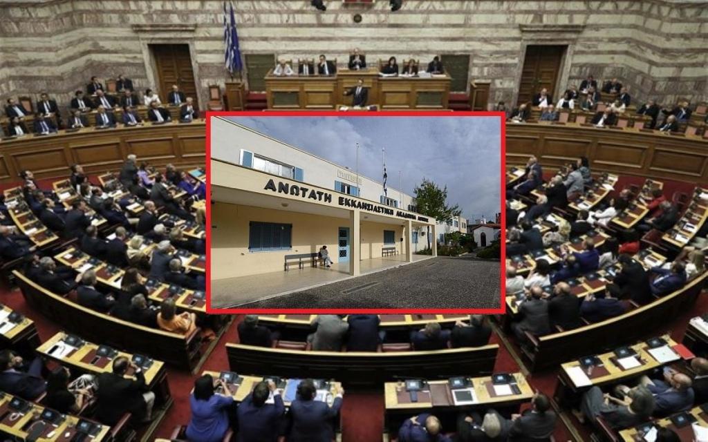 You are currently viewing Πέρασε το νομοσχέδιο για τις εκκλησιαστικές σχολές – Ταφόπετρα στην εκκλησιαστική εκπαίδευση! Ντροπή!
