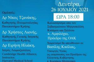Επιστημονική Διαδικτυακή Ημερίδα για τον Εμβολιασμό  από την Ορθόδοξο Ακαδημία Κρήτης