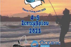 Ψαρευτική συνάντηση στη Θάσο στη μνήμη του μακαριστού μητροπολίτη Προκόπιου