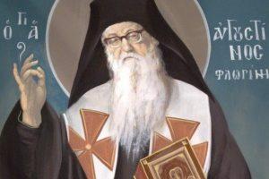 Σαν σήμερα (28-08-2010) εκοιμήθη ο Άγιος Επίσκοπος της πόλεως μας Αυγουστίνος Καντιώτης (βίντεο)