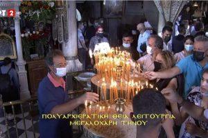 Η Τρισαρχιερατική Θεία Λειτουργία στην Μεγαλόχαρη της Τήνου