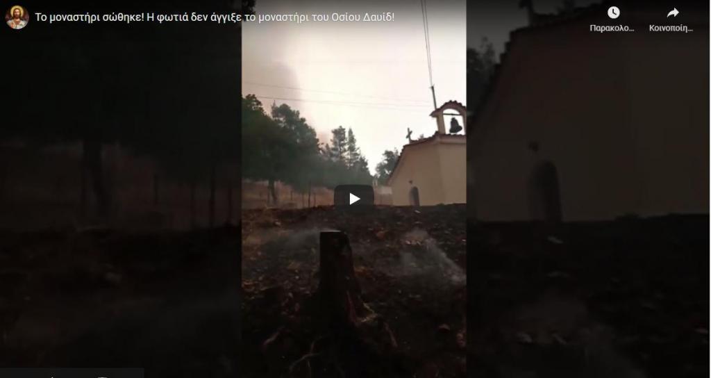 You are currently viewing Το μοναστήρι σώθηκε! Η φωτιά δεν άγγιξε το μοναστήρι του Οσίου Δαυίδ!
