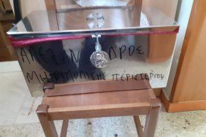 Το αίσχος με τα τα λείψανα του Περιστερίου Αλεξάνδρου, του από Φιλίππων συνεχίζεται! Σκύλευση της μνήμης του! Ας επέμβει η Σύνοδος! Έλεος!