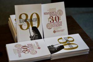 Παρουσίαση του βιβλίου για τα 30 χρόνια Πατριαρχικής Διακονίας του Βαρθολομαίου