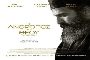 Ο άνθρωπος του Θεού»:Μια ταινία που πρέπει να δούμε όλοι!