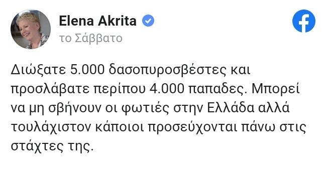 You are currently viewing Κυρία Ακρίτα μαζευτείτε! Μωραίνει Κύριος ον βούλεται απολέσαι!
