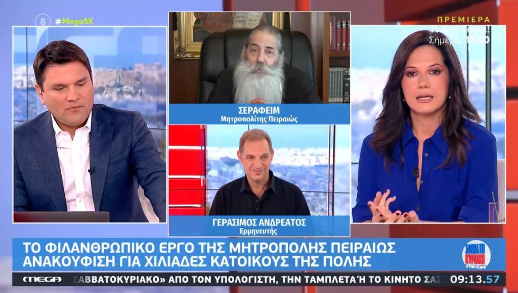 You are currently viewing Ο Πειραιώς Σεραφείμ, μιλάει για τον Μίκη Θεοδωράκη: «Είμαστε ευγνώμονες στο Θεό που μας χάρισε έναν τέτοιο δημιουργό ο οποίος ύψωσε την Ελλάδα στα μήκη και τα πλάτη του πλανήτη».