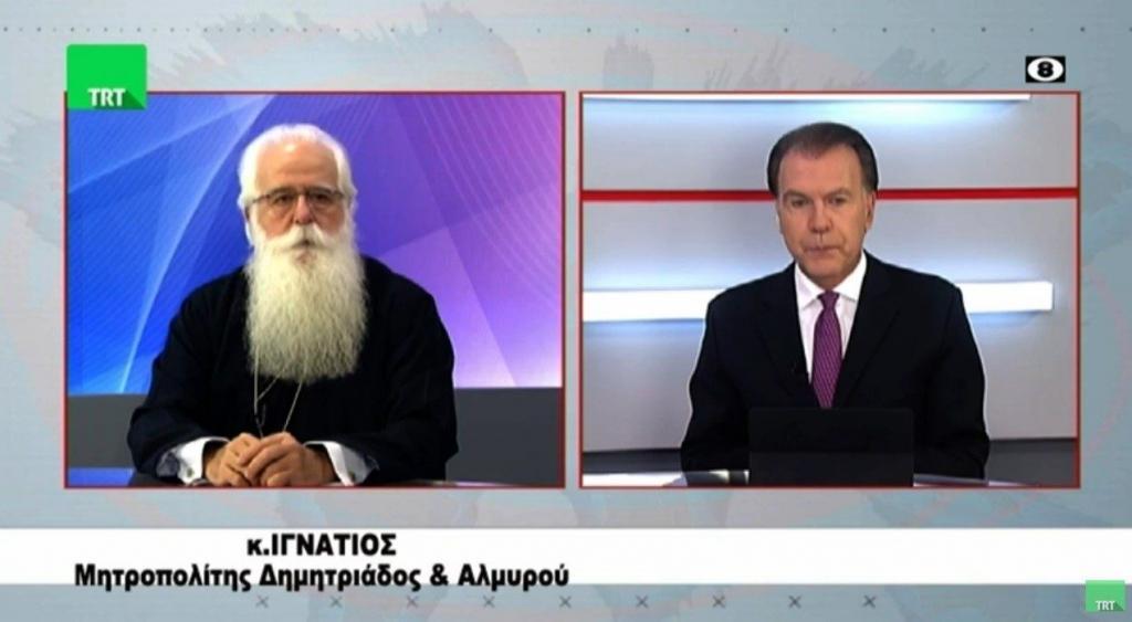 You are currently viewing Ο Σεβ. Μητροπολίτης Δημητριάδος και Αλμυρού κ.Ιγνάτιος στην TRT 21/09/2021