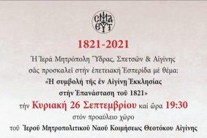 Συνέχεια Συνοδικών και Περιφερειακών Εκδηλώσεων για το 1821