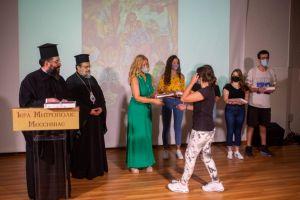 Μουσική εκδήλωση και βράβευση μαθητών από την Ι.Μ. Μεσσηνίας