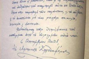 Τί έγραψε ο Ελπιδοφόρος στο βιβλίο επισκεπτών του Μουσείου Μαστίχας Χίου