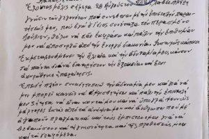 Μνημείο ήθους και γνήσιας ορθοδόξου Εκκλησιολογίας η ιδιόχειρη παραίτηση του Γέροντα Θήρας