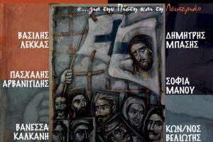 Συναυλία για τα 200 χρόνια διοργανώνει η Εκκλησία της Ελλάδος στις 11 Σεπτεμβρίου