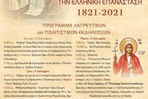 Η  Ι. Μητρόπολη  Κηφισίας συμμετέχει  στον εορτασμό για τα 200 χρόνια της Εθνικής Παλιγγενεσίας – Πρόγραμμα Εκδηλώσεων