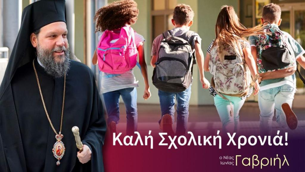 You are currently viewing Μήνυμα Μητροπολίτη Ν. Ιωνίας Γαβριήλ για την έναρξη της νέας σχολικής χρονιάς
