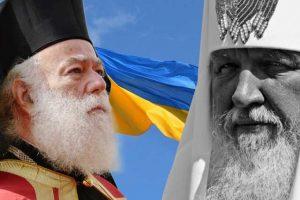 Πώς η Ρωσική Εκκλησία διασπά την Παγκόσμια Ορθοδοξία – ανάλυση του παραδείγματος του Πατριαρχείου Αλεξανδρείας