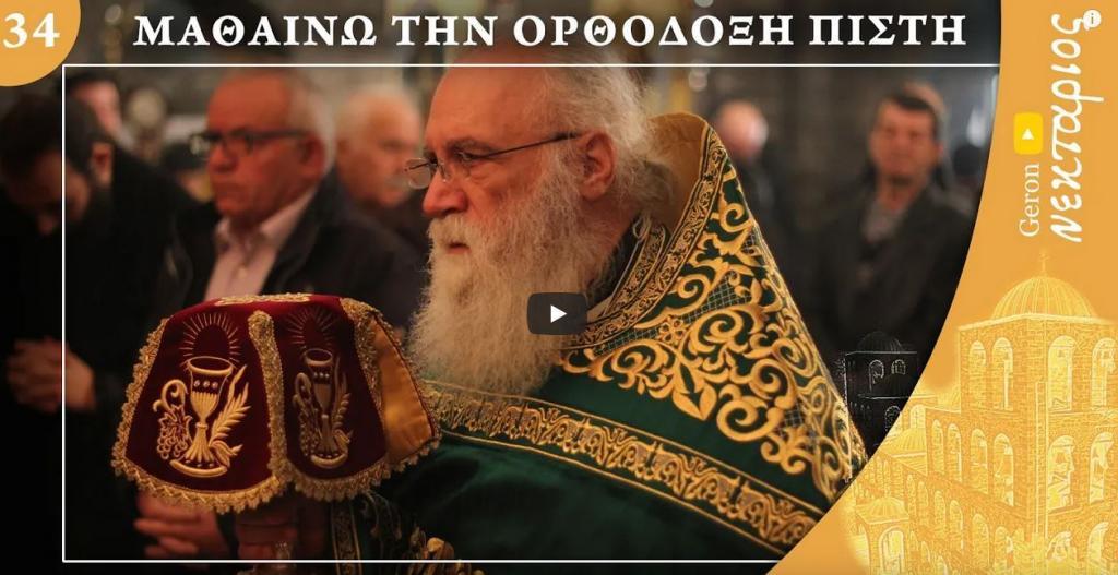 You are currently viewing Όσα γίνονται στη Θεία Λειτουργία – Μεγάλη Είσοδος