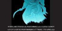 Έκθεση χαρακτικών του Συλλόγου Ρεθυμνίων Αττικής
